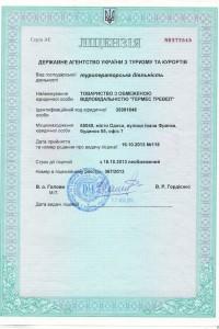 Лицензия Гермес Тревел
