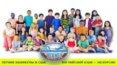 Детские каникулы в США летом 2016 с изучением английского в Техасе!